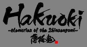 HakuokiLogo